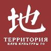 Клуб культуры Го Территория