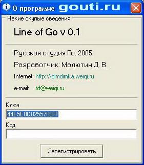 Информация о программе и ключ для регистрации.