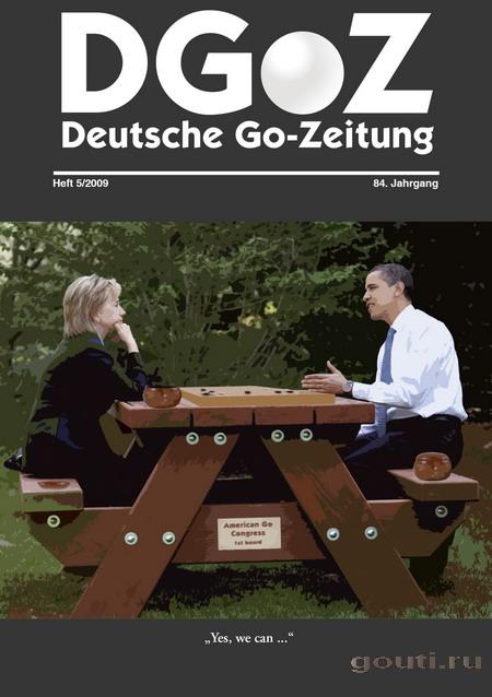 Обама и Меркель за партией в Го...